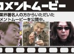 コメントムービー 業界著名人からいただいたコメントムービーを公開中。岡田斗司夫 クリス ウェイラス みうらじゅん