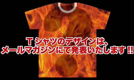 Tシャツのデザインは、メールマガジンにて発表いたします!!