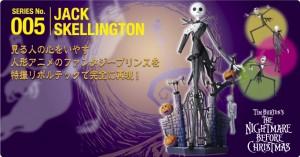 SERIES No.005 JACK SKELLINGTON 見る人の心をいやす人形アニメのファンタジープリンスを特撮リボルテックで完全に再現