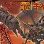 "SERIES No.007 ギャオス 人類を襲う凶悪な""災いの影"