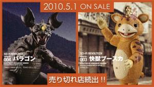 2010.5.1 ON SALE 売り切れ店続出!! SERIES No.003快獣ブースカ SERIES No.004バラゴン