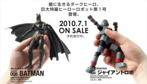 闇に生きるダークヒーロー、巨大特撮ヒーローロボット第1号登場 2010.7.1 ON SALE SERIES No.008 BATMAN SERIES No.009ジャイアントロボ