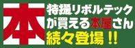 本 特撮リボルテックが買える本屋さん続々登場!!