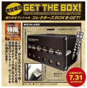 これぞ、おとなのおもちゃ箱! 高級感溢れる、こだわりの仕様。 特撮リボルテックの為に作られた 究極のコレクターズ・ボックスを この機会に是非!完全限定特リボオフィシャル コレクターズBOXをGET!GET THE BOX!SCI-FI REVOLTECH Official Collector's Box