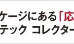「特撮リボルテック」パッケージにある「応募券」1枚と6,000円で 完全限定生産「特撮リボルテック コレクターズBOX」をお届けします!