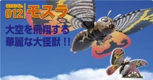 SERIES No.012モスラ 大空を飛翔する華麗な大怪獣!!