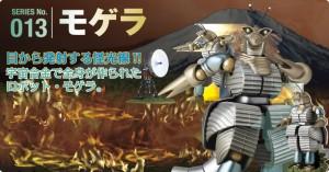 SERIES No.013モゲラ 目から発射する怪光線!!宇宙合金で全身が作られたロボット、モゲラ。