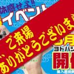 皆様、ご来場ありがとうございました!特リボ体感イベント体感せよ!!6月5日ヨドバシ梅田開催!!