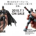 闇に生きるダークヒーロー、巨大特撮ヒーローロボット第1号登場。2010.7.1ON SALE SERIESNo.008 BATMAN SERIESNo.009 ジャイアントロボ