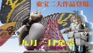 東宝二大作品登場。九月一日発売 七月一日予約開始 SERIESNo.012モスラ SERIES No.013モゲラ