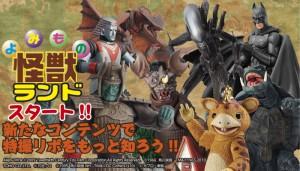 よみもの怪獣ランドスタート!!新たなコンテンツで特撮リボをもっと知ろう!!