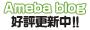 ameba blog好評更新中!!