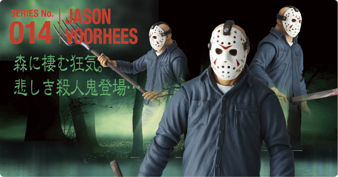 SERIES No.014:JASON VOORHEES 森に棲む狂気。悲しき殺人鬼登場…