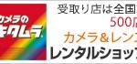 カメラのキタムラ 受け取り店は全国で500店 カメラ&レンズ レンタルショップ