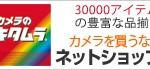 カメラのキタムラ 300000アイテムの豊富な品揃え カメラを買うならネットショップ