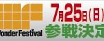 Wonder Festival7月25日(日)参戦決定