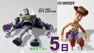 発売まであと5日 SERIES No.010 WOODY SERIES No.011 BUZZ LIGHTYEAR