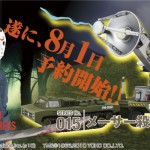 遂に、8月1日予約開始!!SERIES No.014 JASON VOORHEES SERIES No.015 メーサー殺獣光線車