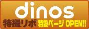 dinos 特撮リボ特設ページOPEN!!