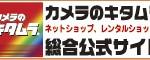 カメラのキタムラ ネットショップ、レンタルショップ等 総合公式サイト
