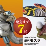 SERIES No.012モスラ SERIES No.013モゲラ 発売まで7日