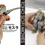 TOHO SCI-FI MOVIES SERIES No.012モスラ SERIES No.013モゲラ 発売まで9日