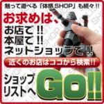 特撮リボルテック 触って遊べる「体感SHOP」も続々!!お求めは、お店で!!本屋で!!ネットショップで!! お近くのお店はココから検索!!ショップリストへGO!!
