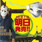 ジェイソン メーサー殺獣光線車 10月1日 明日発売!!