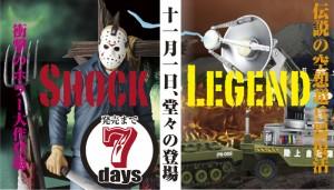 十一月一日、堂々の登場 伝説の空想超兵器 衝撃のホラー大作登場 発売まであと七日