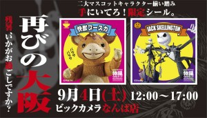 特撮リボルテック 残暑、いかがお過ごしですか?再びの大阪。荷台マスコットキャラクターそろい踏み!手に入れろ!限定シール。9月4日(土)12:00〜17:00 ビックカメラなんば店