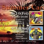 特撮リボルテック サマーキャラバン Last Summer Caravan 9月10日(金)9月11日(土)紀伊國屋書店 新宿本店