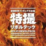 wallpaper_firelogo1280_1024