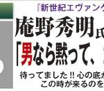 『新世紀エヴァンゲリオン』監督 庵野秀明氏太鼓判!!「男なら黙って、2箱買いです。」待ってました!!心の底から、首を長くして、この時が来るのを待ってました。