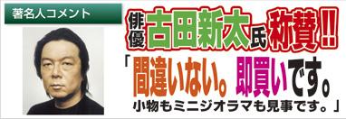 俳優古田新太氏称賛「間違いない。即買いです。小物もミニジオラマも見事です。」