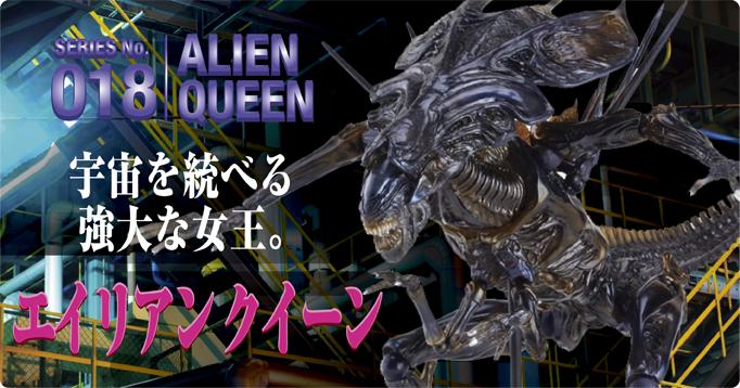 宇宙を統べる強大な女王 エイリアンクイーン