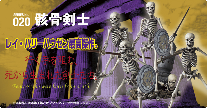 SERIES No.20 骸骨剣士 レイ・ハリーハウゼン最高傑作 行く手を阻む、死から生まれた剣士たち。