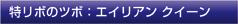 特リボのツボ:エイリアン クイーン