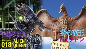 宇宙の女王 SERIES No.018 ALIEN QUEEN 空の帝王 SERIES No.019 ラドン