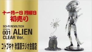 十一月一日月曜日 初売り SERIES No.001 ALIEN CLEAR Ver. コトブキヤ 秋葉原ラジオ会館店