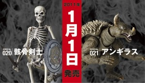 SERIES No.020骸骨剣士 SERIES No.021アンギラス 2011年1月1日発売