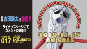 俳優古田新太氏称賛!! ラインナップページにてコメント公開中!! SERIES No.017 JACK SKELLINGTON サンタクロースバージョン 11月15日発売