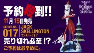 予約殺到!!11月15日発売 SERIES No.017JACK SKELLINGTON サンタバージョン 売り切れ必至!? ご予約はお早めに。