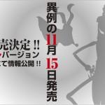SERIES No.017発売決定 アレのアレバージョンLINEUPにて情報公開!!異例の11月15日発売