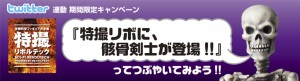 twitter連動 期間限定キャンペーン 特撮リボルテック「特撮リボに、骸骨剣士が登場!!」ってつぶやいてみよう!
