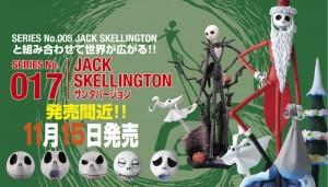 SERIES No.005 JACK SKELLINGTON と合わせて世界が広がる!! 発売間近!!11月15日発売!!