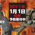 2011年1月1日発売 予約受付中 SERIES No.020骸骨剣士 SERIES No.021アンギラス