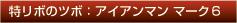 特リボのツボ:アイアンマン マーク6
