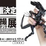 開催決定 特撮リボルテック展 2010年12/23(木)〜2011年1/17(月)PARCO FACTORY パルコファクトリー 渋谷パルコ パート1 / 6F