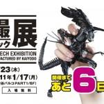 開催決定 特撮リボルテック展 2010年12/23(木)〜2011年1/17(月)PARCO FACTORY パルコファクトリー 渋谷パルコ パート1 / 6F 開催まであと6日 限定販売もあるよ!!