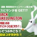 twitter連動 期間限定キャンペーン第2弾017SERIES No.SKELLINGTONJACK クリスマスにサンタをGET!? 『クリスマスは特撮リボの ジャック・スケリントンと過ごそう!! 』ってつぶやこう!!詳しい内容はコチラから!!